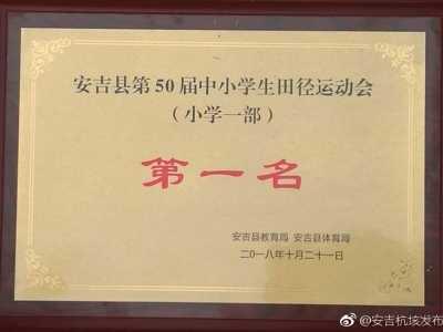 在刚刚结束的安吉县第50届中小学生田径运动会上 安吉县机关运动会