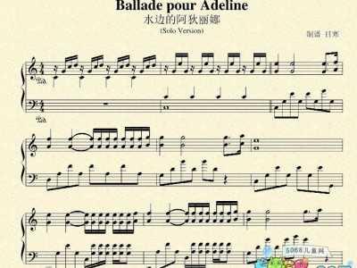 克莱德曼水边的阿狄丽娜钢琴谱 水边的阿狄丽娜钢琴谱