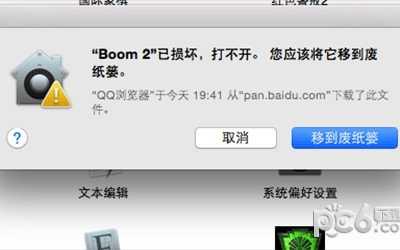 Mac打开应用提示已损坏怎幺办Mac安装软件时提示已损坏怎幺办 mac下安装软件