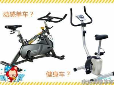 磁控健身车和动感单车有何区别 磁控健身车好吗