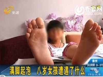 老师罚其光脚丫滚烫跑道跑步 光脚做运动
