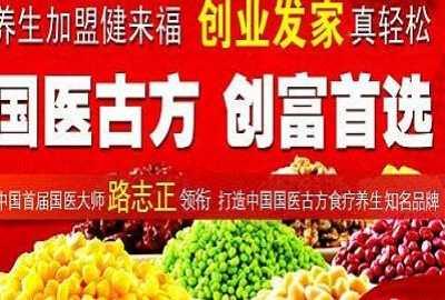 中国十大食疗养生品牌哪个好呢 中国食疗养生网
