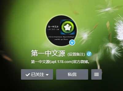 更多iOS9越狱源地址推荐 178苹果专区