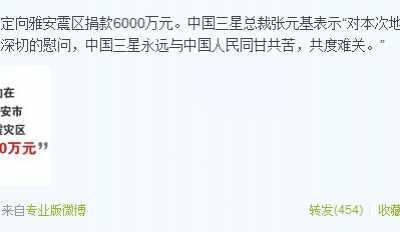 中国三星向雅安捐款6000万 三星捐款