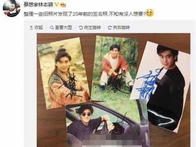 林志颖晒20年前签名照 林志颖海滩上签名