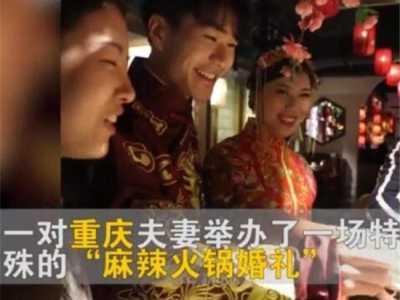 新婚夫妻在火锅店办婚礼 结婚新娘吃什幺