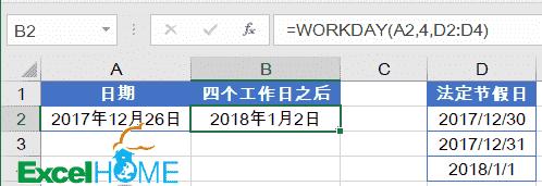 星期和工作日计算 excel统计工作日