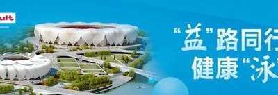 养乐多助力杭州2018年第14届世界游泳锦标赛 运动后养乐多