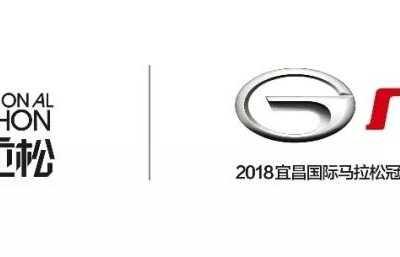 广汽传祺2018宜昌国际马拉松赛旗传递活动启动 宜昌马拉松