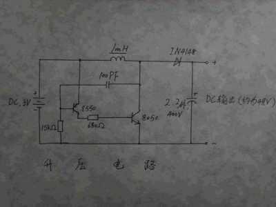 3.7v升压5v升压电路及其工作方法 升压的方法