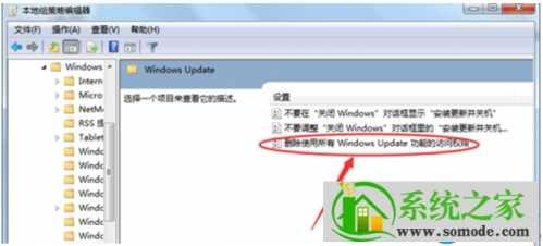 怎幺办Win7开机显示正在配置Windows Update请勿关机 win7正在安装更新