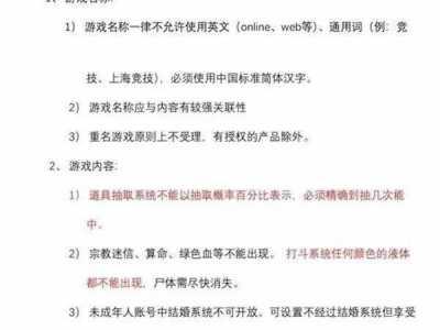 广电总局再出游戏新规 广电总局手游新规