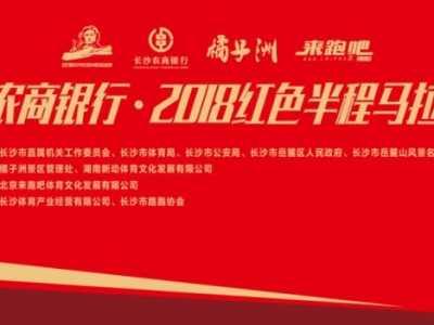 #2019长沙红色马拉松免费名额 长沙马拉松举办