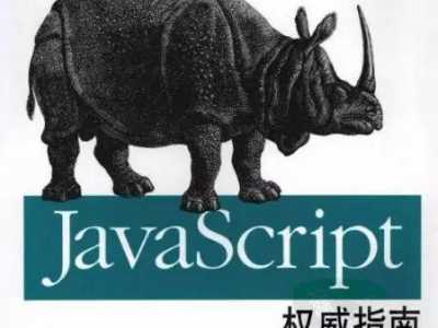 Web前端工程师必看的14本书籍 web前端开发入门书籍