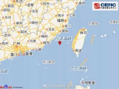 福建近期发生破坏性地震的可能性不大 福建省地震