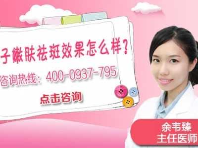 北京正美医疗美容诊所美白针好还是激光美白好 北京美白针哪里好