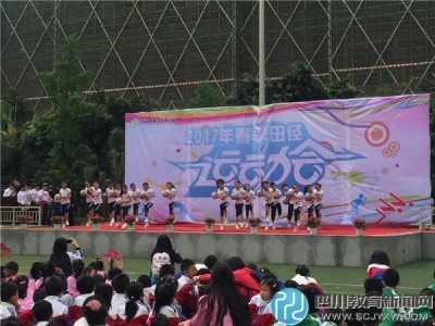 成都高新区芳草小学南区举行春季运动会 成都高新区运动会