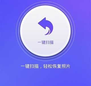 5款手机照片恢复APP推荐 照片还原软件app