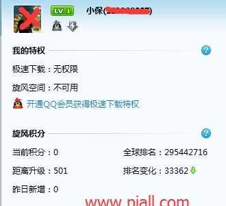 腾讯官方未出公告解释 qq旋风积分
