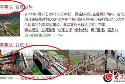 今晨胶济铁路开往青岛火车相撞 山东铁路事故