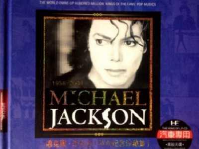 迈克尔杰克逊特别纪念珍藏集经典全收录3CD 迈克杰克逊经典
