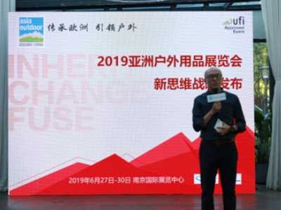 亚洲户外用品展览会2019年6月27-30日继续在南京举行 南京户外展