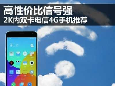 高性价比信号强2K内双卡电信4G手机推荐 电信版手机性价比最好