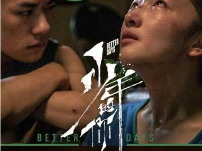 周冬雨易烊千玺主演电影少年的你票房破5亿 周冬雨主演的电影