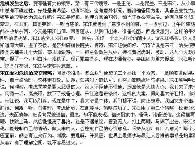 百家讲坛之水浒智慧笔记 百家讲坛赵玉平水浒
