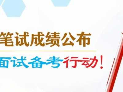 2016年浙江公务员笔试成绩公布 2016浙江省考笔试名单