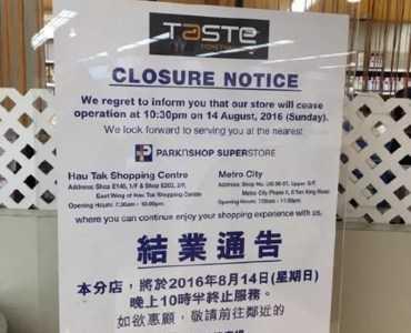 百佳Taste香港最大门店14日停业 香港百佳超市