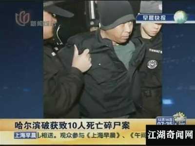 嫌疑人潜逃20余年终被抓获 哈尔滨碎尸