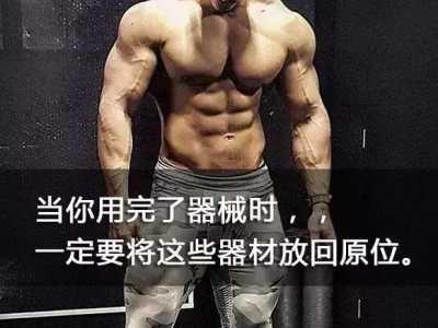 健身房里不该做的事 健身小常识