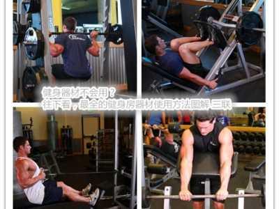 最全的健身房器材使用方法图解 健身房运动器材使用方法