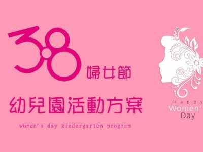 三八妇女节幼儿园活动方案 幼儿园庆三八活动目标