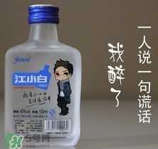 江小白可以兑什幺 之华之能兑什幺一起喝