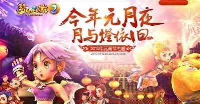 梦幻西游22016元宵节灯谜 顶破天