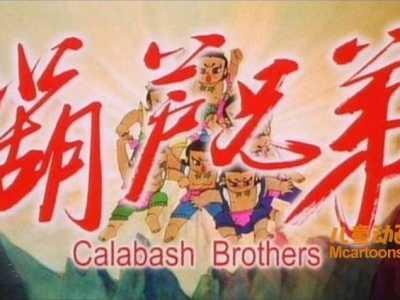 上海美术电影制片厂葫芦兄弟/葫芦娃第一部全13集 葫芦娃动画片全集