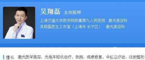上海九院激光美容科哪个医生好 九院激光美容科医生