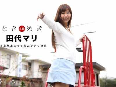 田代茉莉1pondo系列番号1pondo-030717 494影音先锋