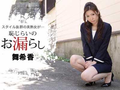 舞希香作品大全 舞希香番号1pondo-102816 415封面