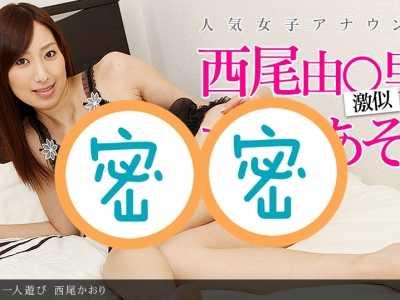 西尾香织作品大全 西尾香织作品番号1pondo-121213 001封面