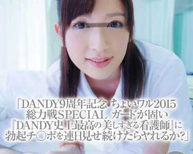 番号dandy-452迅雷下载