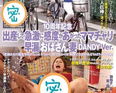 番号 番号dandy-517封面