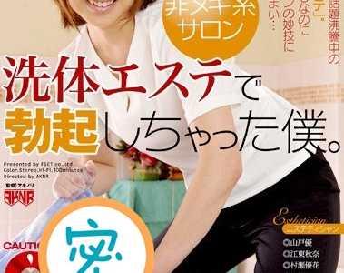 桜树うらん作品全集 桜树うらんfset系列番号fset-191封面