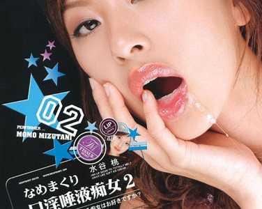 水谷桃最新番号封面 水谷桃番号iptd-062封面