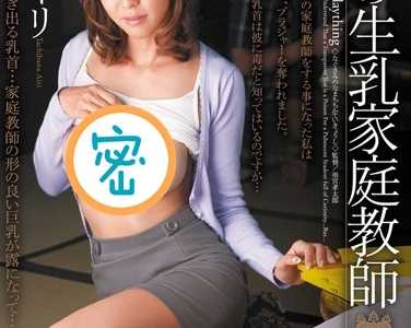 立花爱里作品大全 立花爱里番号juc-467封面