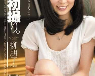 柳朋子番号 柳朋子番号juc-858封面