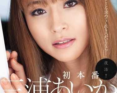 三浦爱花番号 三浦爱花juc系列番号juc-922封面