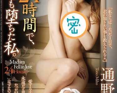 通野未帆2019最新作品 通野未帆番号jux-936封面